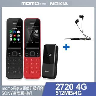 有線耳機組【NOKIA】2720 Flip 4G折疊式手機(512MB/4G)