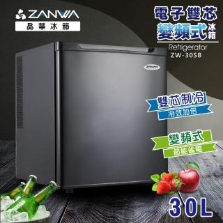 【ZANWA 晶華】電子雙核芯變頻式冰箱/冷藏箱/小冰箱/紅酒櫃(ZW-30SB)
