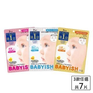 【KOSE COSMEPORT】光映透嬰兒肌面膜7片(3款任選)
