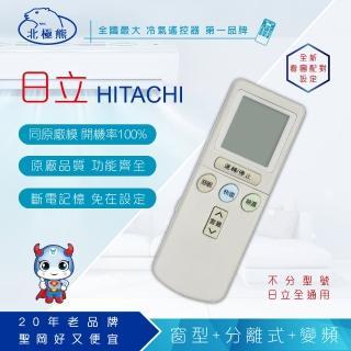 【Dr.AV 聖岡科技】HITACHI 日立 專用冷氣遙控器(AI-2H)