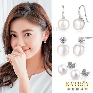 【KATROY】快速到貨 天然珍珠 5.0-10.0 mm 925純銀 耳環  FG6155(11 款 任選)