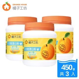 【橘子工坊】衣物漂白粉450g(3入組)