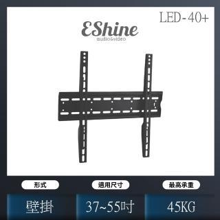 【EShine】37吋至55吋中大型液晶電視壁掛架(ITW-3755)