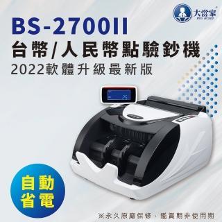 【大當家】BS-2700台幣/人民幣點驗鈔機 原廠保固 超強機種 驗鈔專家(保固14個月業界首創)