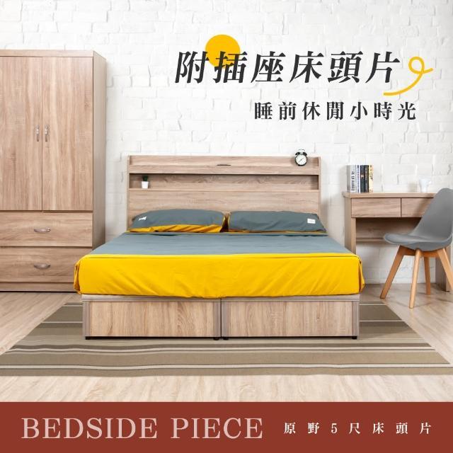 【原森道】日式原野風木心板5尺插座床頭片(3色可選)/