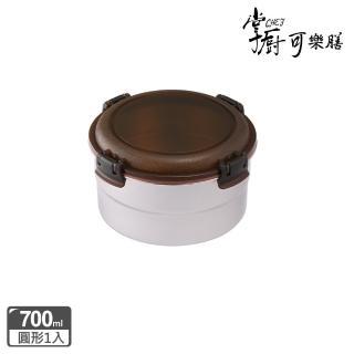 【掌廚可樂膳】316不鏽鋼圓型保鮮便當盒700ML
