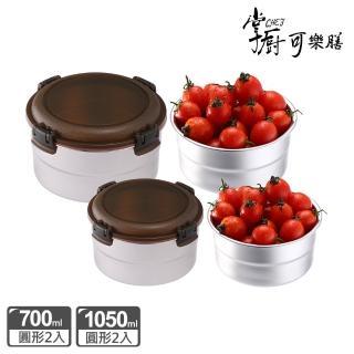 【掌廚可樂膳】316不鏽鋼保鮮便當盒圓形超值4入組(D04)