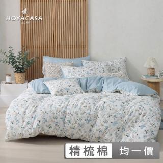 【HOYACASA】100%精梳純棉兩用被床包組-多款任選(單人/雙人/加大均一價)