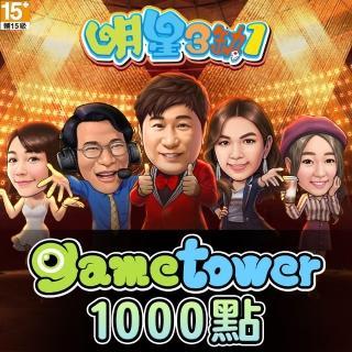 【Gametower】明星三缺一 1000點