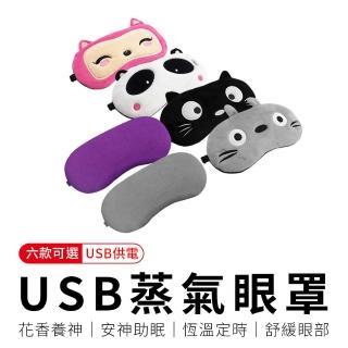 【御皇居】蒸氣熱敷眼罩(USB充電式)/