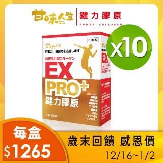 【甘味人生】鍵力膠原Pro-黃金強效版(3gx15包x10盒)