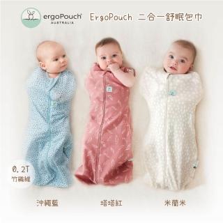 【ergoPouch】二合一舒眠包巾 0.2T竹纖維款(0-3M/3-12M 三色可選)