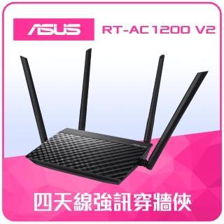 【市價$1499】ASUS 華碩 RT-AC1200 V2 AC1200 四天線雙頻無線WI-FI路由器