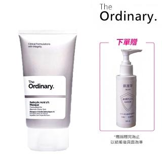 【The Ordinary】水楊酸面膜 Salicylic Acid 2% Masque 50ml