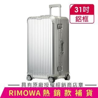 【Rimowa】Original Trunk 31吋運動行李箱 銀色(925.75.00.4)
