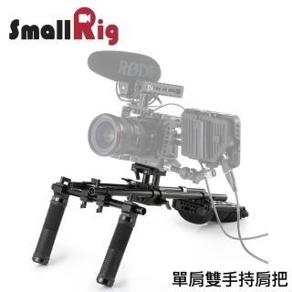 【SmallRig】單肩雙手持肩把 通用肩墊套件(KGW101)