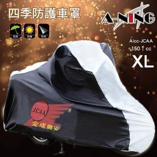 【A-NING】特級 機車 專用車罩 XL(超輕量│防雨防風│防紫外線│附收納袋│S-max CUXI Many 新勁戰)
