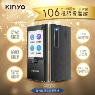 【KINYO】雙向語言翻譯機TRML-7950(語言學習、拍照翻譯、口譯)/