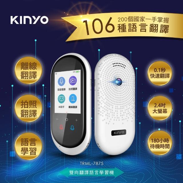 【KINYO】雙向語言翻譯機TRML-7875(語言學習、拍照翻譯、口譯機)/