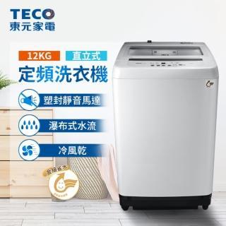 【TECO 東元 ★送安心3倍券★】8/5-8/18買就送300momo幣★ 12公斤 FUZZY人工智慧定頻洗衣機(W1238FW)
