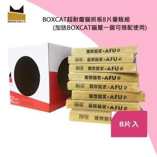 【國際貓家】BOXCAT超耐磨貓抓板8片量販組(加送BOXCAT限量版貓屋一個可搭配使用)