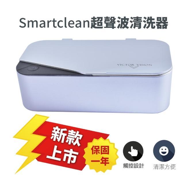 【Smartclean】超聲波眼鏡清洗機/超音波清洗器(#星空銀+黑)/