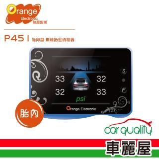【Orange 橙的電子】P451輕薄機 無線胎壓偵測器TPMS胎內 OTO通用型(車麗屋)