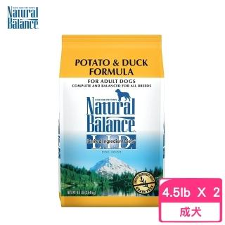 【Natural Balance】低敏無穀馬鈴薯鴨肉成犬配方 4.5lbs/2.04kg(2包組)(贈 外出試吃包*3)
