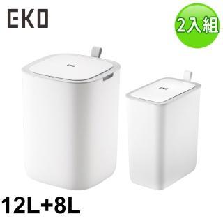 【EKO】智慧型感應垃圾桶超顏值系列超值2入組(12+8L-啞光白)