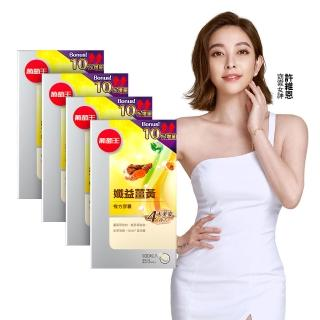 【葡萄王】增量優惠版-孅益薑黃100粒X4瓶