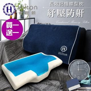 【Hilton 希爾頓】VIP酷涼冷凝舒頸防鼾碟型枕/快眠枕含布套-大/買一送一(蝶型枕/防鼾枕/冷凝枕)