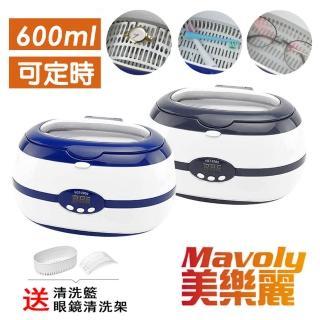 【Mavoly 美樂麗】600ml不銹鋼槽 超音波清洗機 C-0323(震動水波去除髒污)