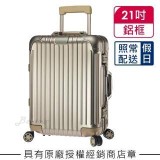 【Rimowa】Rimowa Original Cabin 21吋登機箱 金色(925.53.03.4)