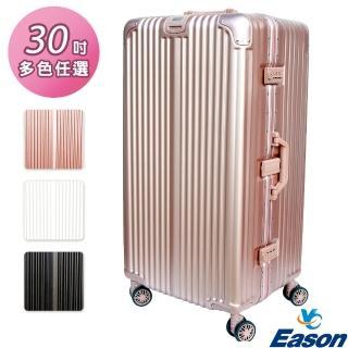 【YC Eason】30吋運動鋁框避震行李箱胖胖箱(多色可選)