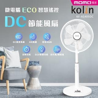 【Kolin 歌林】2020momo獨家14吋微電腦ECO智慧遙控擺頭DC節能風扇(KF-A1405DC)