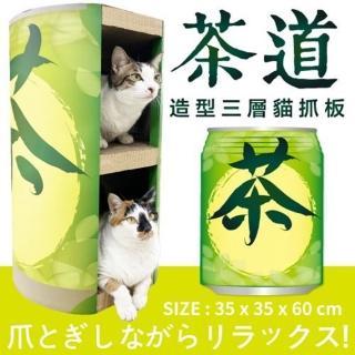 【iCat 寵喵樂】茶品易開罐造型三層貓抓板(EP-038)