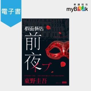 【myBook】假面飯店:前夜(電子書)