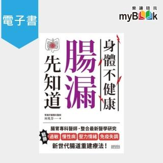 【myBook】身體不健康,腸漏先知道:腸胃專科醫師整合最新醫學研究(電子書)/