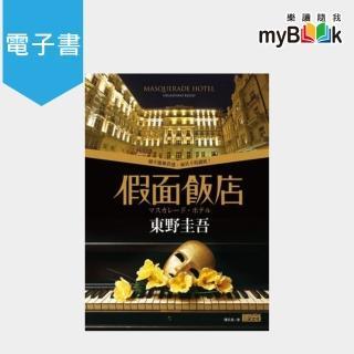【myBook】假面飯店(電子書)