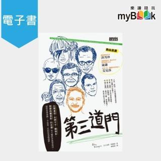 【myBook】第三道門:比爾蓋茲、女神卡卡、賴瑞金、提摩西費里斯、珍古德等大咖的非典型成功(電子書)