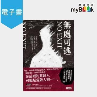 【myBook】無處可逃(電子書)