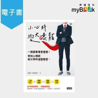 【myBook】小心肝變大暴龍:一張圖看懂青春期!學校心理師給父母的減壓練習。(電子書)