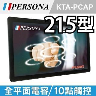 【PERSONA 鴻興】21.5型電容式多點觸控螢幕KTA-PCAP(觸控市場破盤價!!)