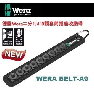 【Wera】德國Wera二分9顆套筒插座收納帶(WERA BELT-A9)