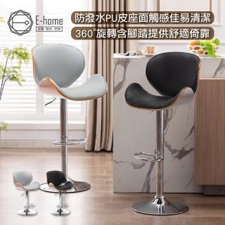 【E-home】Freda弗蕾達曲木吧檯椅 二色可選(吧檯椅)
