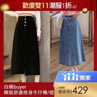 【buyer 白鵝】韓版 舒適修身寬褲牛仔褲/裙(多款任選)