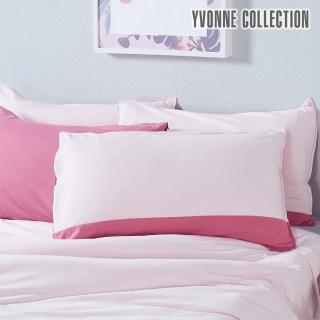 【Yvonne Collection】素面拼接枕套(茱萸粉)