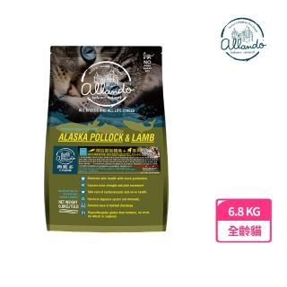 【Allando奧藍多】天然無穀貓鮮糧-阿拉斯加鱈魚+羊肉 6.8kg(無穀貓飼料)