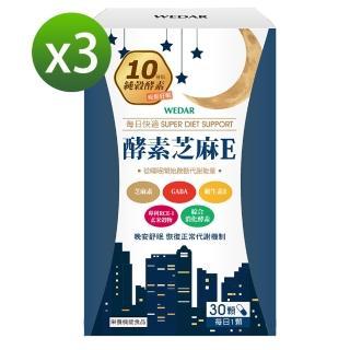 【Wedar 薇達】酵素芝麻E 好眠3盒組(30顆/盒)