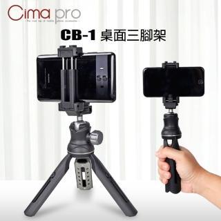 【CimaPro】熙碼 CB-1 二合一 手機 相機 迷你桌面型三角架 公司貨(直播腳架 桌面三腳架 手機三角架)